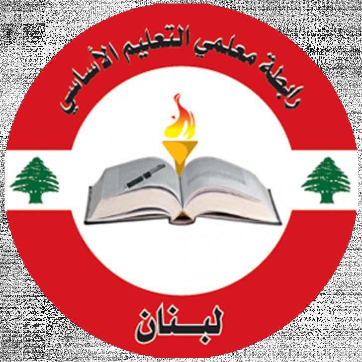معلمو التعليم الأساسي: لإقرار رفع أجر ساعة التعاقد في التعليم الرسمي