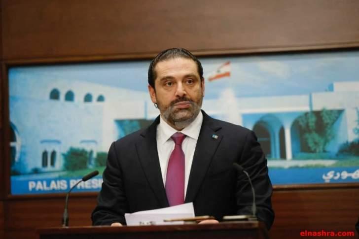 الحريري: القرار الأميركي ينذر بمخاطر تهب على المنطقة