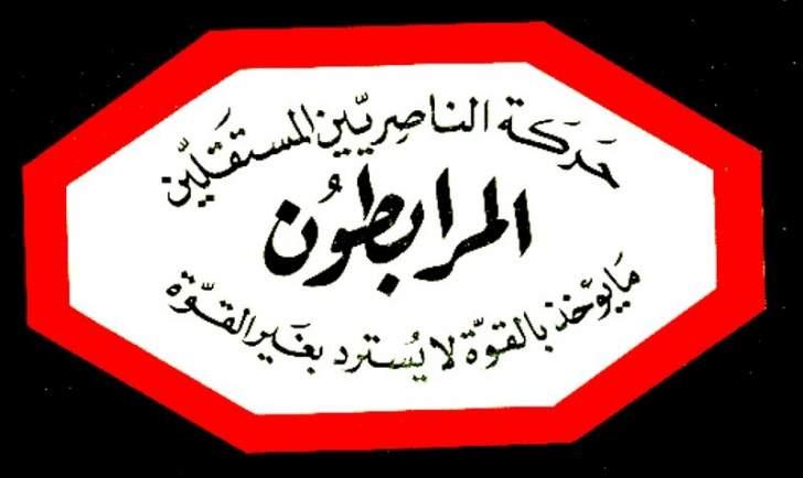 ادارة المهن الحرة في المرابطون ثمنت موقف الدولة اللبنانية لجهة المطامع الاسرائيلية