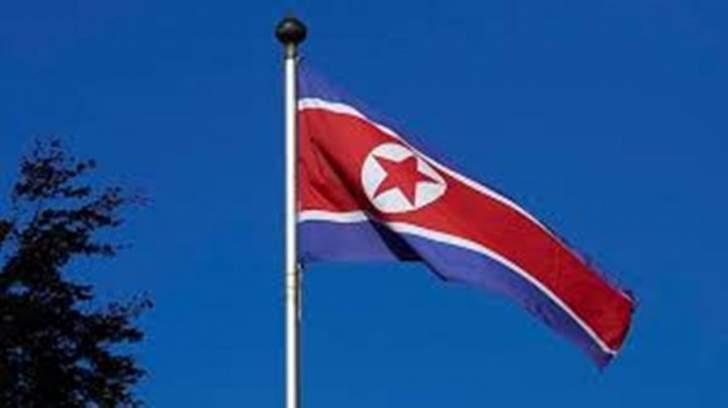 خارجية كوريا الشمالية:زيادة العقوبات الاميركية ضدنا ستعرقل نزع السلاح النووي