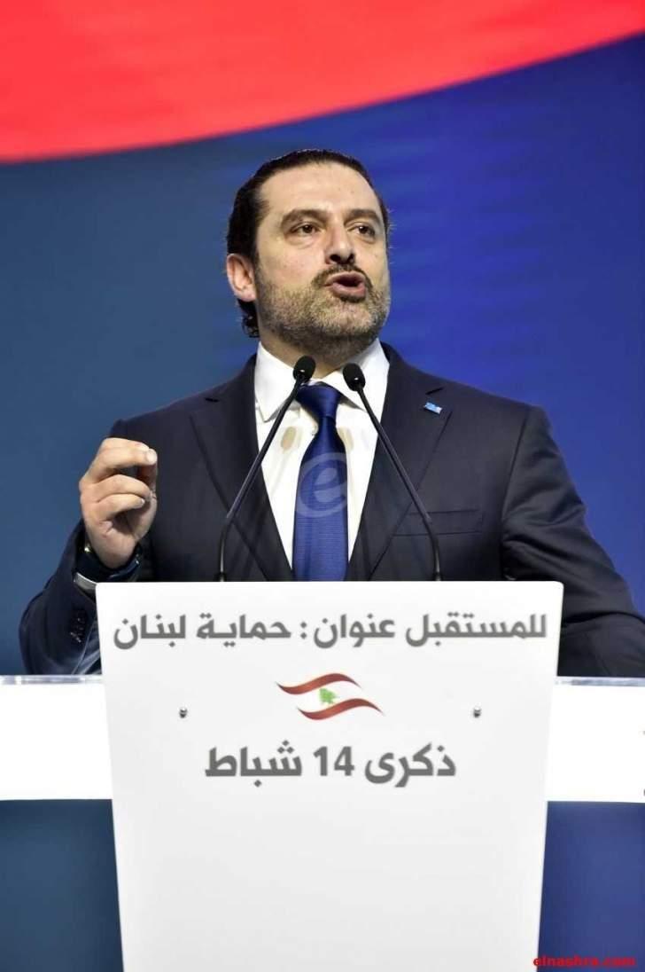 الحريري من البيال: ليس لدينا مال للإنتخابات ونرفض أي تحالف مع حزب الله