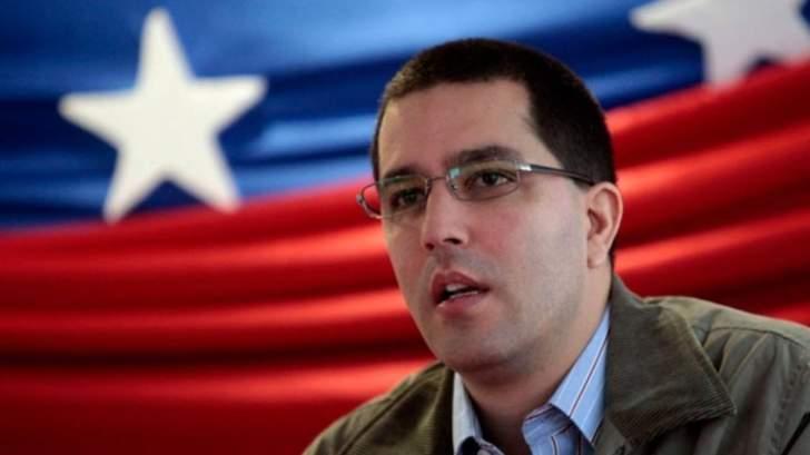 وزير خارجية فنزويلا: ترامب يريد جر أميركا الجنوبية إلى نزاع داخلي