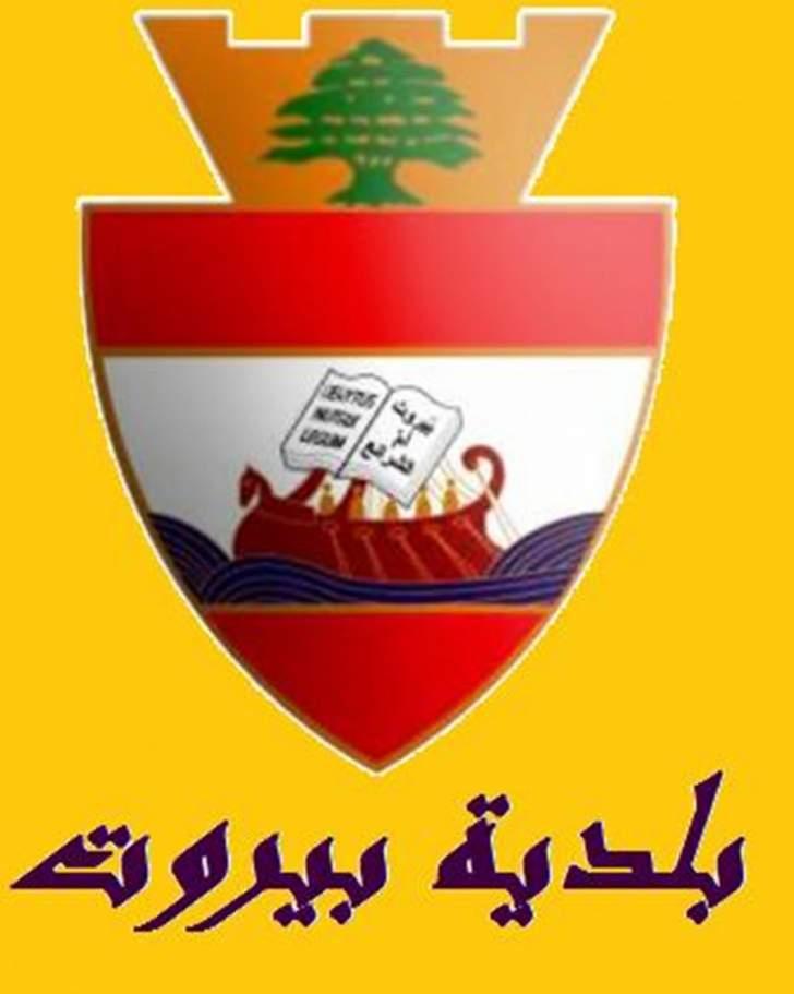 بلدية بيروت تتهرب من السلسلة؟