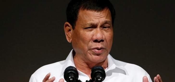 دوتيرتي للجنود الفلبينيين: أطلقوا النار على النساء في مناطقهن الحساسة