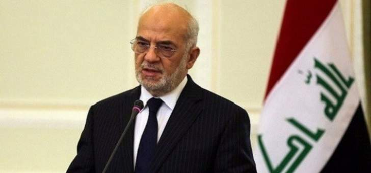 """وزير الخارجية العراقي: تنظيم """"داعش"""" قتل 18 ألف من مواطنينا"""
