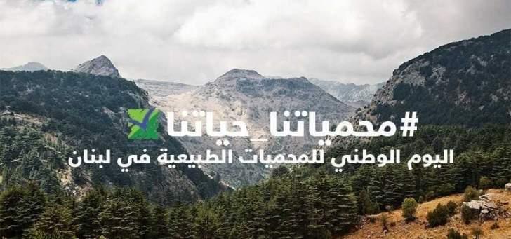 وزير البيئة يفتح ابواب المحميات الطبيعية مجانا يوم السبت 10 آذار