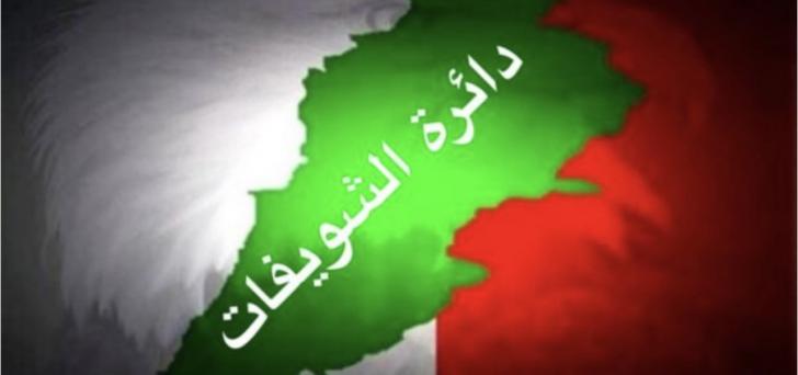 الديمقراطي اللبناني: اطلاق النار بالشويفات ليس مقصودا ولا استهدافا للجيش