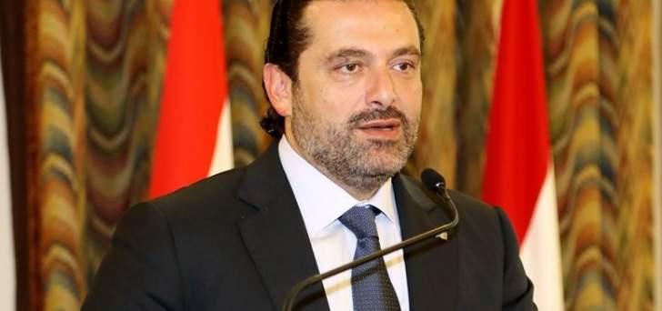 سعد الحريري: سنكمل المشوار مع جنبلاط لأن العلاقة بيننا تاريخية