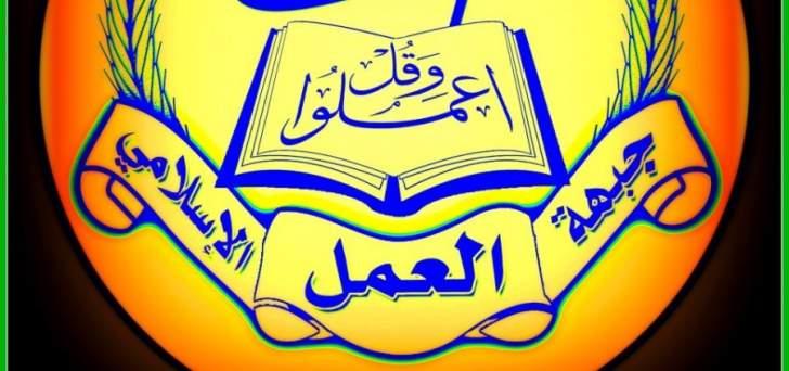 جبهة العمل الإسلامي: سياسات أميركا تهدف لتغيير ملامح القدس