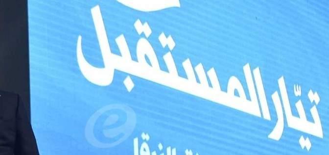 """""""المستقبل"""" عن الاشكال مع نبيل بدر: يأسف لتكرار هذه الإشكالات المركبة"""
