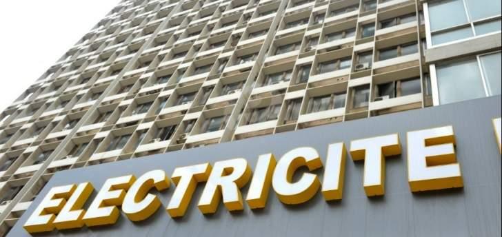كهرباء لبنان: عزل خطي الأولي- جمهور يومي السبت والأحد