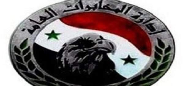 مخابرات سوريا ضبطت سيارة محملة بصواريخ ومتفجرات وأسلحة قادمة من السويداء