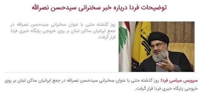 """موقع """"فردا نيوز"""" الإيراني يسحب الكلام المنسوب لنصرالله ويعتذر من متابعيه"""