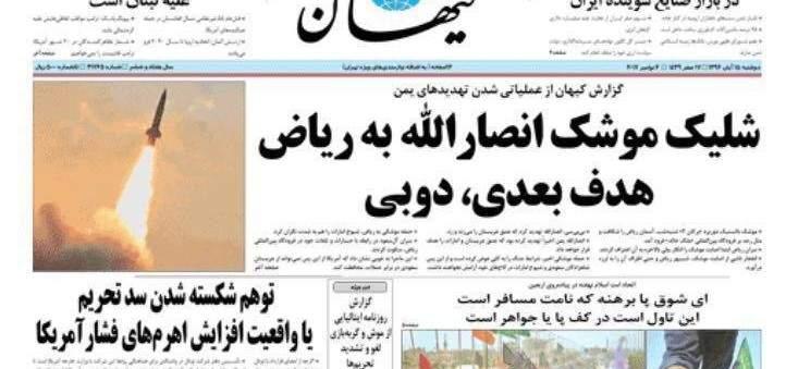 صحيفة ايرانية: الهدف التالي لصواريخ أنصار الله هو دبي