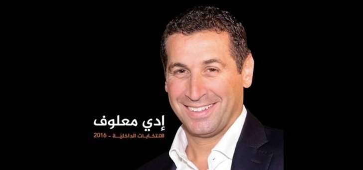 ادي معلوف: نطالب بحقنا بالحكومة وفخورون بوصول العماد عون للرئاسة