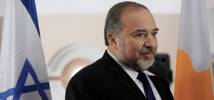 ليبرمان اعلن عن منع الدبلوماسيين السويسريين دخول غزة
