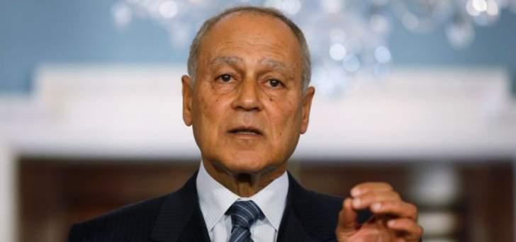 أبو الغيط حمل واشنطن مسؤولية إشعال التوترات بالعالمين العربي والإسلامي