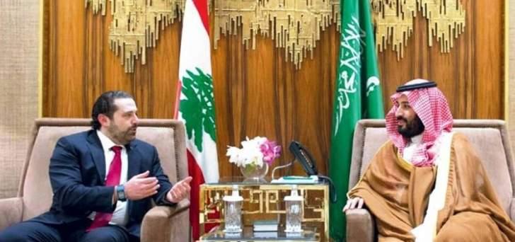 7 شروط سعودية لانتظام العلاقة مع الحريري