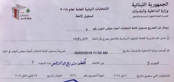 تسجيل اول لائحة انتخابية رسميا برئاسة بري تحت إسم لائحة الأمل والوفاء