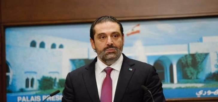 الحريري: مرتاح لما تم التوصل إليه في مجلس الوزراء بموضوع النأي بالنفس