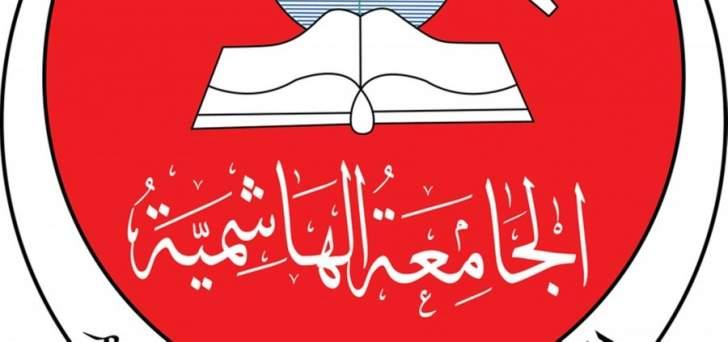الجامعة الهاشمية: نستنكر بشدة ما تعرض له ابن نبيل نقولا من اعتداء أثيم