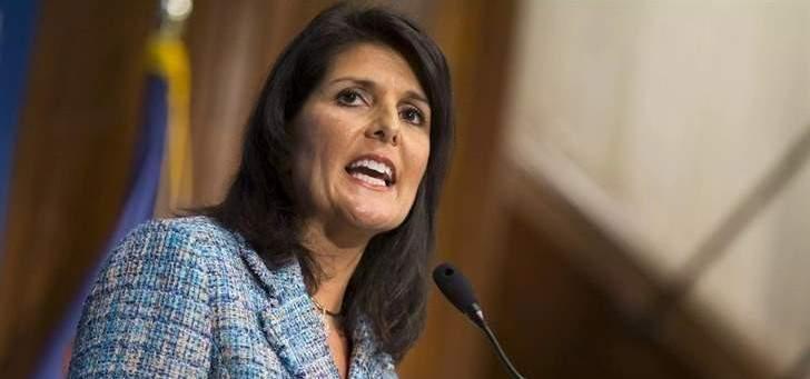 نيكي هايلي: لن نتسامح مع سلوك إيران الخطير والمزعزع للاستقرار