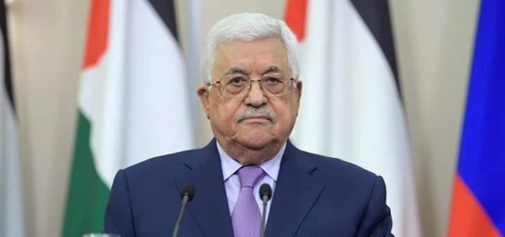 الرئيس عباس والملك عبدالله بحثا التصدّي لإملاءات ترامب حول القضية الفلسطينية
