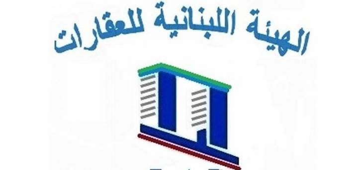 الهيئة اللبنانية للعقارات:لاعتماد استراتيجية علمية عملانية لتدارك الكوارث الطبيعية