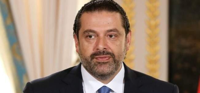 الحريري عمم برفع الحد الأدنى للرواتب والأجور للموظفين بالإدارات العامة