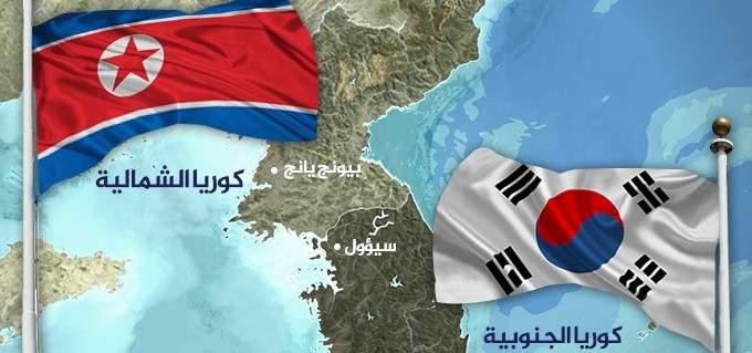نظرة متشائمة الى الحوار الكوري-الكوري ونتائجه