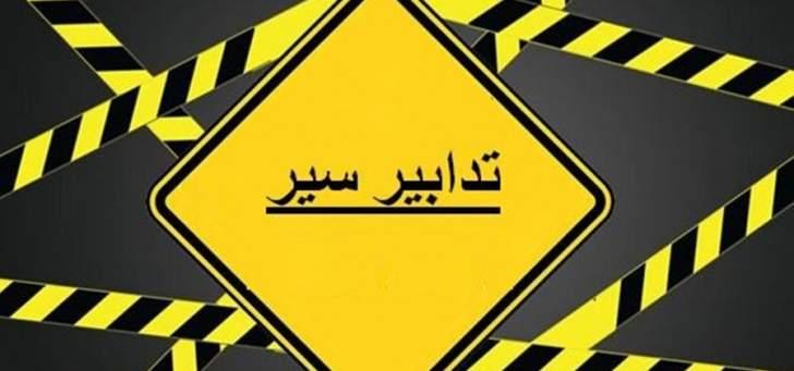 تحويل السير الساعة 9:30 بدلا من الساعة 11:00 صباح الغد من بيروت باتجاه جونية