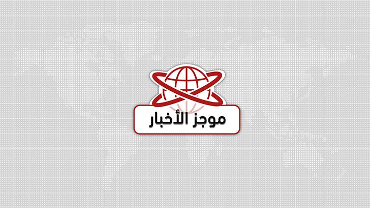 موجز الاخبار: محادثات في ملف التعديلات على الحكومة وفقدان 28مهاجرا قبالة سواحل المغرب