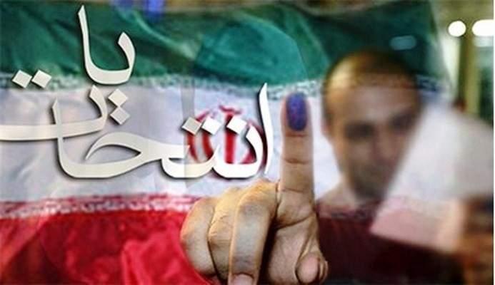 الانتخابات الرئاسية في إيران