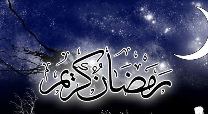 شهر رمضان... محطة سماوية لإكتساب الخير والمحبة والمسامحة