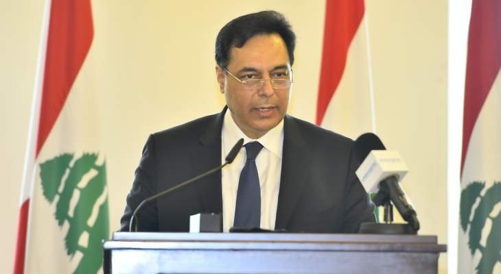 دياب: لوقف الخلافات وتشكيل حكومة جامعة ومواصلة إصلاحات بدأتها حكومتي