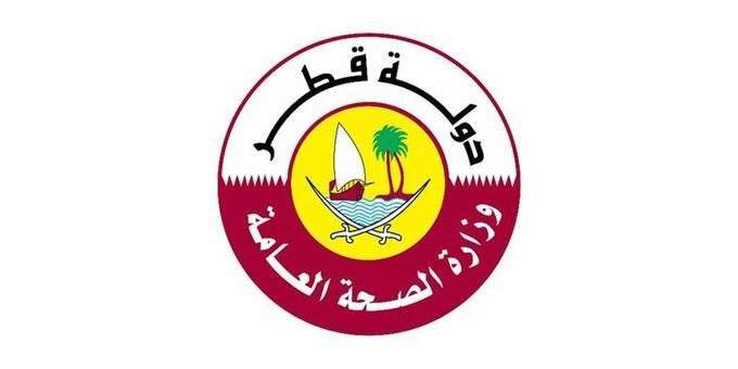 الصحة القطرية: تسجيل وفاة واحدة و105 إصابات جديدة بكورونا و141 حالة شفاء