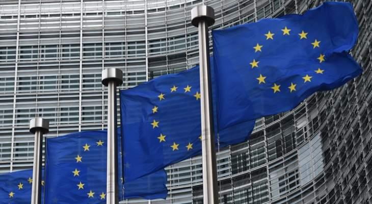 المفوضية الأوروبية: قرار واشنطن إنهاء إعفاءات النفط الإيراني مؤسف