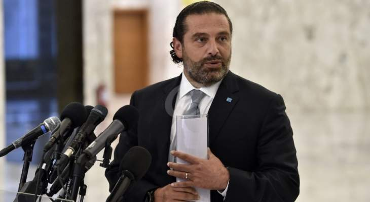 الحريري: نحاول تجنيب لبنان اي تبعات للعقوبات على ايران وسيرى الجميع قريبا قرارات اقتصادية مهمة