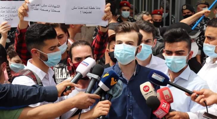 عدد من الطلاب نظموا وقفة احتجاجية امام وزارة التربية رفضا لتمديد العام الدراسي