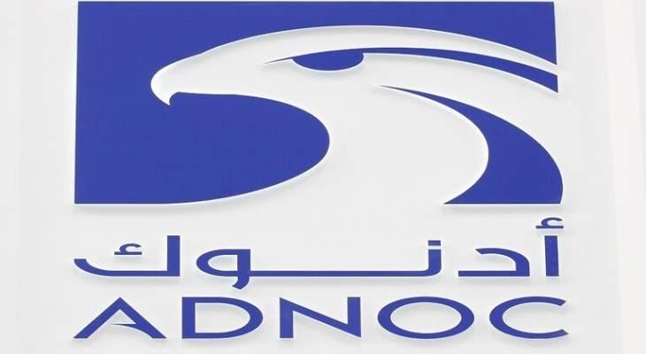 شركة بترول أبوظبي تعلن نجاحها بحفر أحد أطول آبار النفط في العالم
