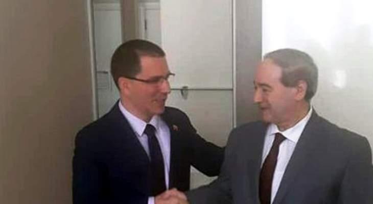 المقداد أكد دعم سوريا لفنزويلا وقيادتها وشعبها بمواجهة التدخلات الأميركية والغربية