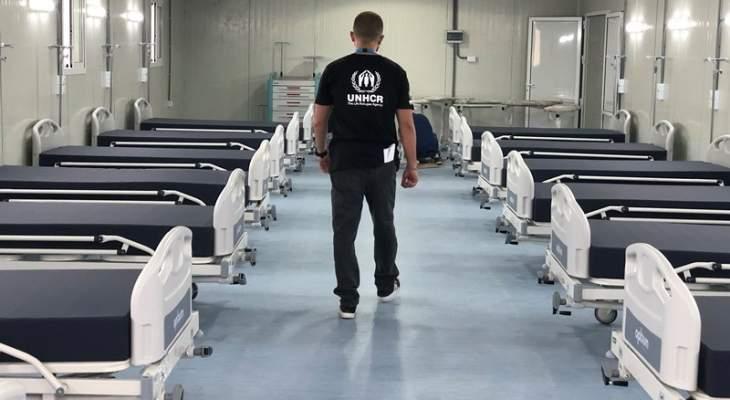 مفوضية اللاجئين: قدمنا 20 سرير عناية فائقة و122 عاديا جديدا للمستشفيات