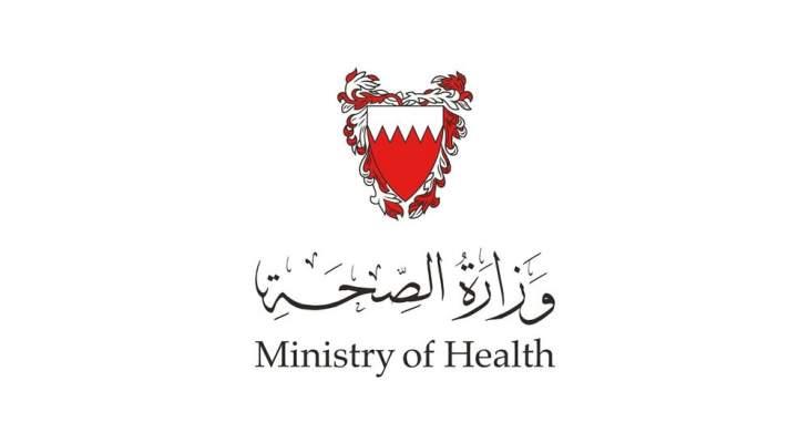 """الصحة البحرينية: تسجيل 15 وفاة و487 إصابة جديدة بفيروس """"كورونا"""""""
