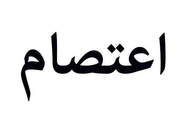 النشرة: اعتصام لأطفال جمعية رعاية اليتيم وأهاليهم وموظفي الجمعية للمطالبة بدفع المستحقات