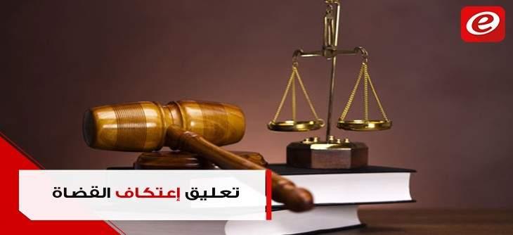 تعليق إعتكاف القضاة مبادرة حسن نيّة !