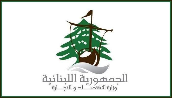 وزارة الاقتصاد: 1052 محضر ضبط و186 انذار خطي لمؤسسات مخالفة منذ شباط