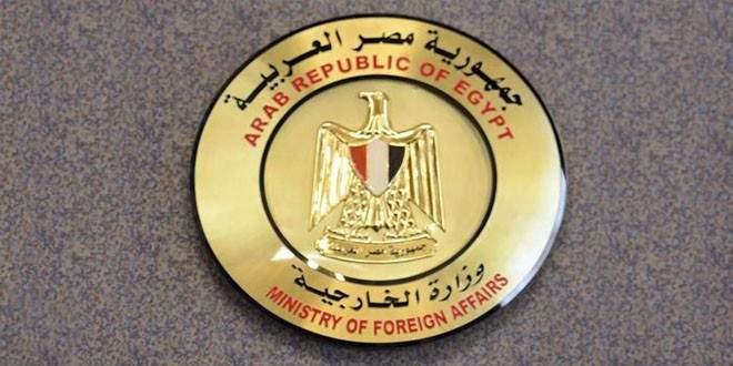 خارجية مصر: نتابع بقلق ما أُعلن عن نوايا تركيا البدء بأنشطة حفر بحرية غرب قبرص