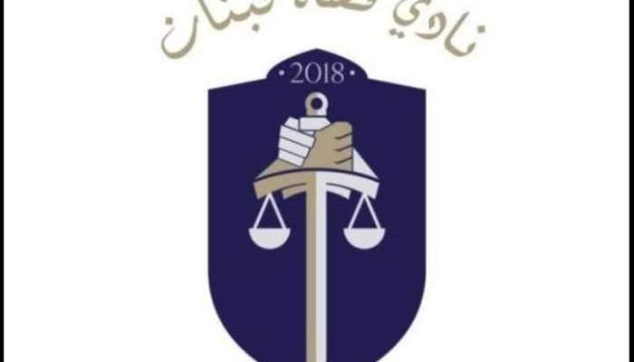 وفد نادي قضاة لبنان التقى وزير العدل ونقل له صرخة القضاة