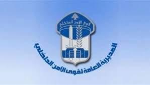 قوى الأمن: توقيف مروّج مادة السالفيا بعد مطاردته في بلدة الطيبة
