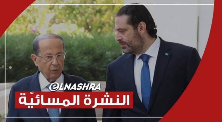 النشرة المسائية:  التيار ينظر بارتياح لاستئناف الحوار بين عون والحريري ولاتقدم في تنفيذ القرار 1701